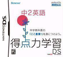 Rom juego Tokutenryoku Gakushuu DS - Chuu 2 Eigo