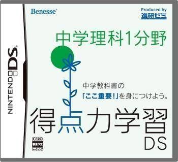 Rom juego Tokutenryoku Gakushuu DS - Chuugaku Rika 1 Bunya