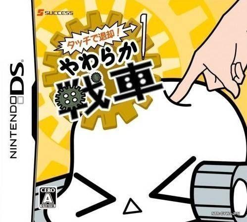 Rom juego Touch De Taikyaku! Yawaraka Sensha