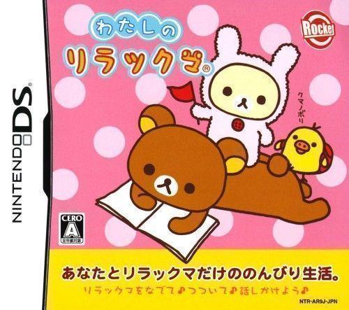 Rom juego Watashi No Relaxuma