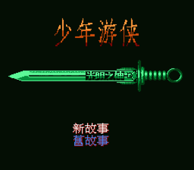 Rom juego Ying Lie Qun Xia Zhuan